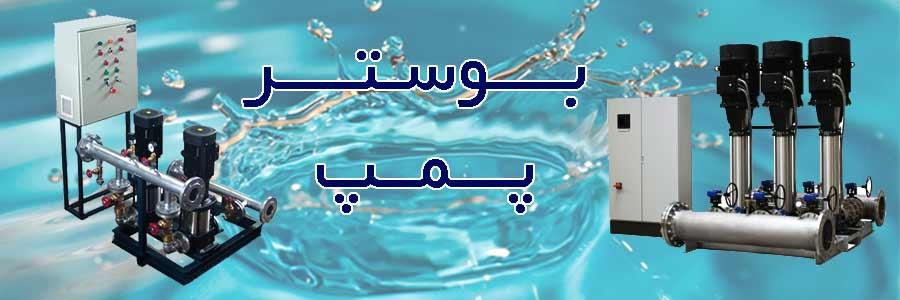 بوستر پمپ مک پمپ ایران
