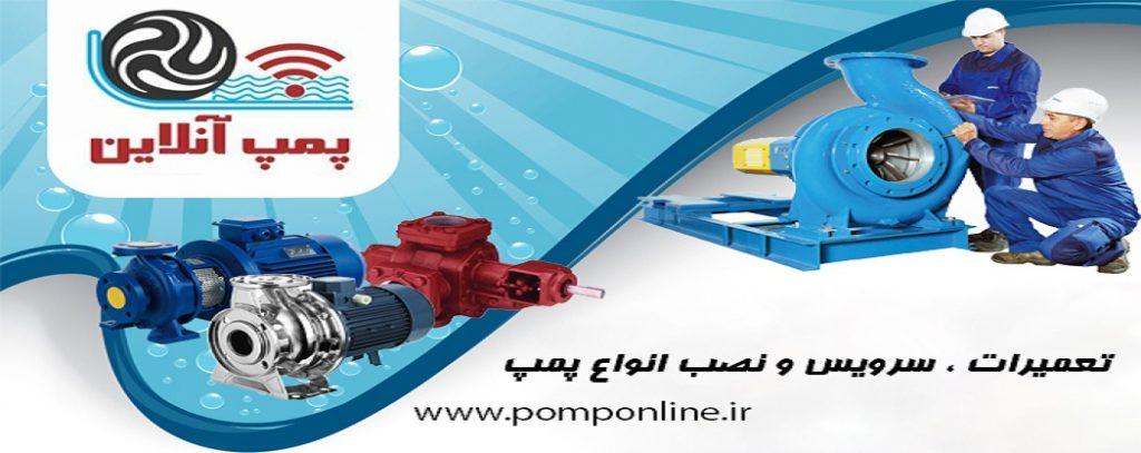 تعمیرات تخصصی و سرویس پمپ آب